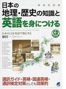 日本の地理・歴史の知識と英語を身につける 発信型英語 日本のことを英語で発信する (CD BOOK)