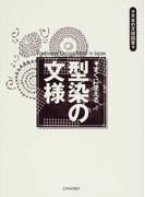 すぐに使える型染の文様 (日本の文様図案)