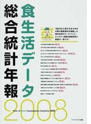 食生活データ総合統計年報 2008