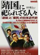 「靖国」に祀られざる人々 「逆徒」と「棄民」の日本近代史 (別冊宝島)