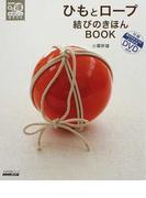 ひもとロープ結びのきほんBOOK (生活実用シリーズ NHKまる得マガジンMOOK)(NHKまる得マガジンMOOK)