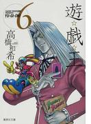 遊☆戯☆王 Vol.6 (集英社文庫 コミック版)(集英社文庫コミック版)