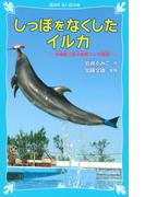しっぽをなくしたイルカ 沖縄美ら海水族館フジの物語 (講談社青い鳥文庫)(講談社青い鳥文庫 )