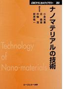 ナノマテリアルの技術 普及版 (CMCテクニカルライブラリー)