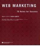 Webマーケティング成功の法則75