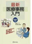最新・医療事務入門 窓口業務から保険請求、統計業務まで 2007年版