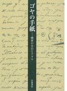 ゴヤの手紙 画家の告白とドラマ