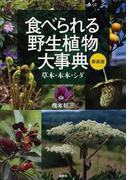 食べられる野生植物大事典 草本・木本・シダ 新装版