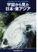 宇宙から見た日本・東アジア NASA衛星(Terra/Aqua)MODIS画像集