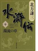 水滸伝 10 濁流の章 (集英社文庫)(集英社文庫)