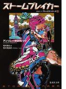 ストームブレイカー (集英社文庫 少年スパイアレックス・シリーズ)(集英社文庫)