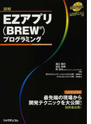 詳解EZアプリ〈BREW〉プログラミング