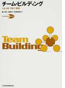 チーム・ビルディング 人と人を「つなぐ」技法 (Facilitation skills)