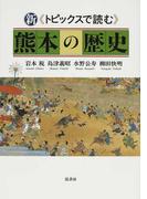 新《トピックスで読む》熊本の歴史