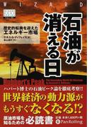 石油が消える日 歴史的転換を迎えたエネルギー市場 (ウィザードブックシリーズ)