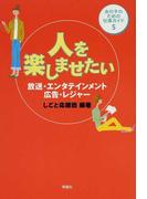 人を楽しませたい 放送・エンタテインメント・広告・レジャー (女の子のための仕事ガイド)