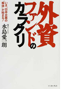 """外資ファンドのカラクリ いま、日本企業の""""解体""""が始まる!"""
