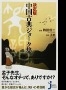 中国古典ジョーク集 決定版 (じっぴコンパクト)(じっぴコンパクト新書)