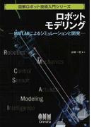 ロボットモデリング MATLABによるシミュレーションと開発 (図解ロボット技術入門シリーズ)