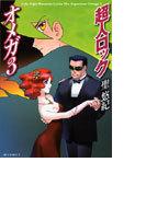 超人ロックオメガ(MFコミックス) 3巻セット(MFコミックス)