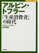 アルビン・トフラー「生産消費者」の時代 (NHK未来への提言)