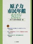 原子力市民年鑑 2007