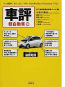 車評 軽自動車編 クルマ購入のための基礎知識