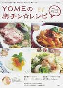 YOMEの楽チン☆レシピ ラク〜に作れる、おしゃれで、おいしいレシピ180 (e‐MOOK)(e‐MOOK)