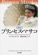 プリンセス・マサコ 完訳 菊の玉座の囚われ人