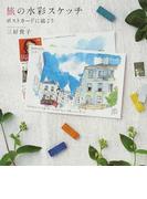 旅の水彩スケッチ ポストカードに描こう