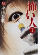 怖い人 1 (ハルキ・ホラー文庫)