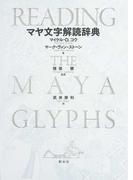 マヤ文字解読辞典