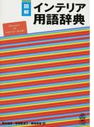 図解インテリア用語辞典