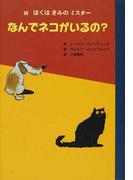 なんでネコがいるの? ぼくはきみのミスター 続