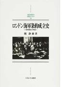 ロンドン海軍条約成立史 昭和動乱の序曲 (MINERVA日本史ライブラリー)