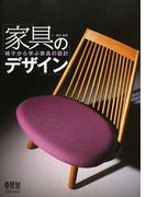 家具のデザイン 椅子から学ぶ家具の設計