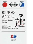 街中のギモン 対訳 (対訳ニッポン双書)