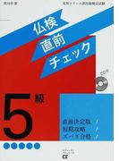 仏検5級直前チェック 実用フランス語技能検定試験