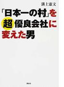 「日本一の村」を超優良会社に変えた男