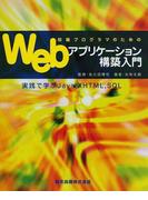 初級プログラマのためのWebアプリケーション構築入門 実践で学ぶJava,XHTML,SQL
