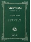 法政策学の試み 法政策研究 第9集 特集・地方分権