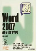 Word 2007逆引き辞典 すぐに使える!