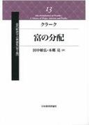 富の分配 (近代経済学古典選集)