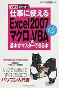 仕事に使えるExcel 2007マクロ&VBAの基本がマスターできる本 (できるポケット)(できるポケット)