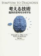 考える技術 臨床的思考を分析する