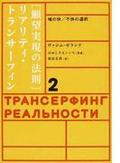 〈願望実現の法則〉リアリティ・トランサーフィン 2 魂の快/不快の選択