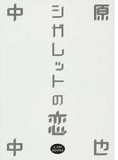 シガレットの恋 (iz ART BOOKS)