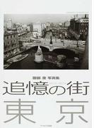 追憶の街東京 昭和22年〜昭和37年 薗部澄写真集