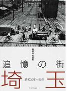 追憶の街埼玉 昭和30年〜36年 薗部澄写真集