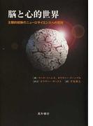 脳と心的世界 主観的経験のニューロサイエンスへの招待